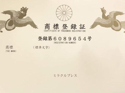 ミラクルブレスは商標登録されています。