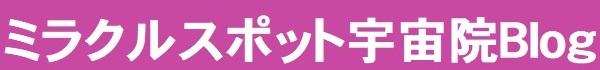 夢を叶えるヒーリングサロン(東京・自由が丘)ミラクルスポット宇宙院Blog